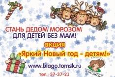Яркий Новый год - детям!