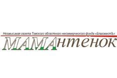 """Независимая газета фонда """"БлаговестЪ"""" """"МАМАнтенок"""""""