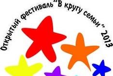 Фестиваль «В кругу семьи» в Северске!