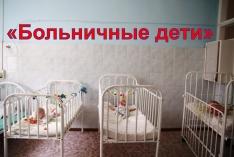 """""""Больничные дети"""" Статистика за сентябрь"""