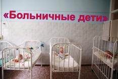 """""""Больничные дети"""" статистика за август"""
