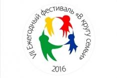 """Регистрация участников на фестиваль """"В кругу семьи-2016"""""""