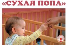 """Стартует Благотворительная Акция """"Сухая попа-2017""""."""