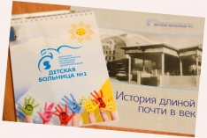 Детской больнице №1- 90лет.