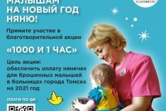 """Стартует Акция """"1000 и 1 час"""" 2020!"""