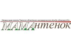 """""""МАМАнтенок"""" №5"""