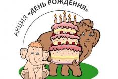 """Постоянная акция """"День рождения"""""""