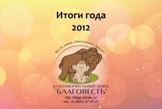 БФ «БлаговестЪ» подвел итоги работы за 2012 год