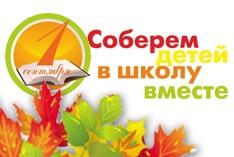"""Акция """"Соберем детей в школу"""" - 2011"""